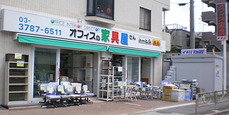 トーヒラ 店舗