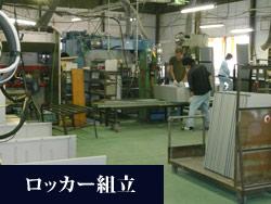工場 ロッカー組立