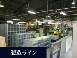 工場 製造ライン