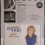 2015年6月6日高橋真梨子コンサート