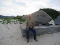 20015年11月21日久米島砂浜