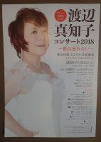2017年11月1日真知子40周年記念